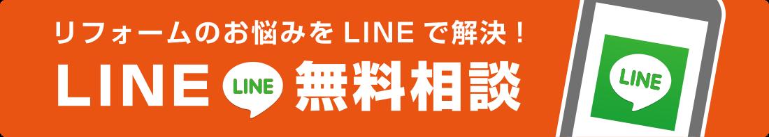 リフォームのお悩みをLINEで解決!LINE無料相談