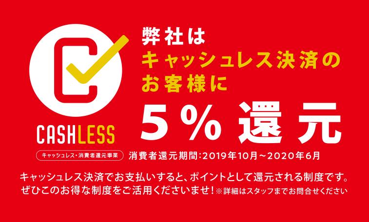 『キャッシュレスで5%還元』対象です!