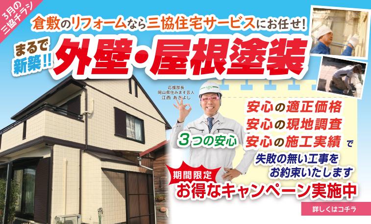 【3月チラシ】まるで新築!!外壁・屋根塗装