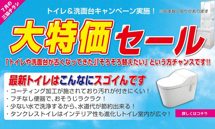 【7月チラシ】トイレ・洗面台キャンペーン実施!大特価セール!