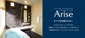 bath_arise