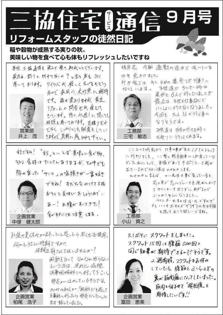 三協通信9月表
