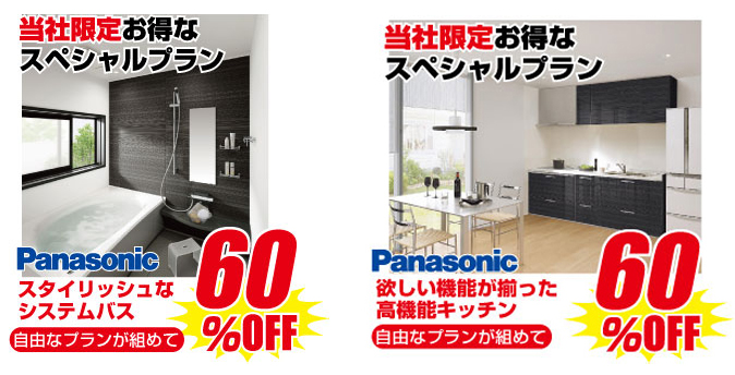 Panasonic大特価