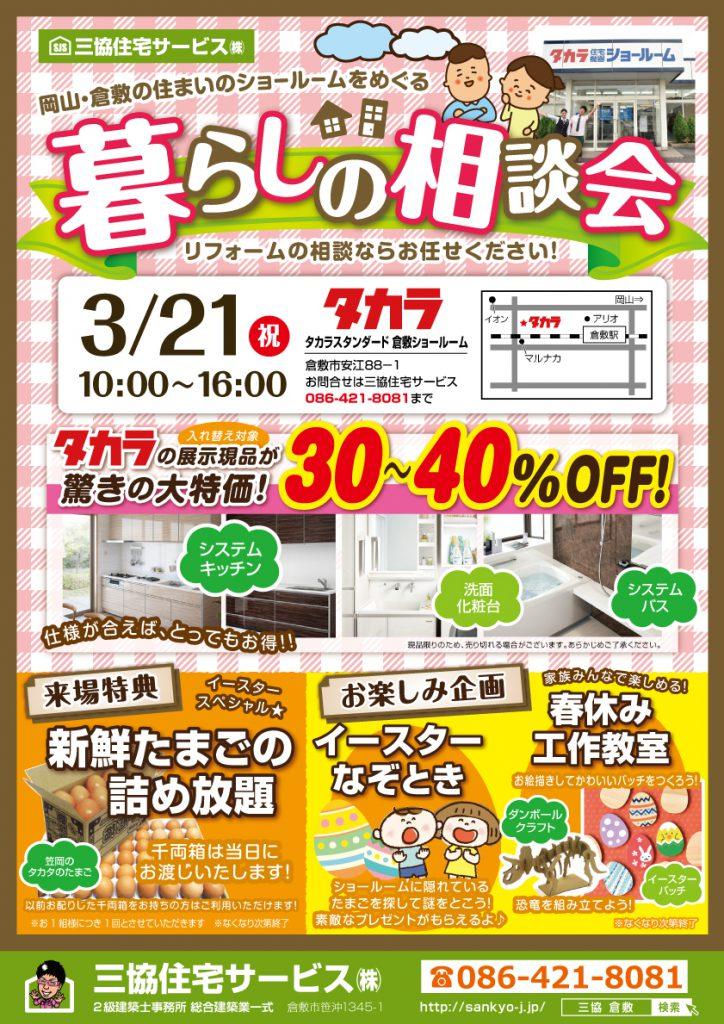 暮らしの相談会 倉敷タカラスタンダードショールームにて3月21日(祝)開催!
