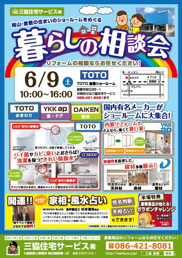 暮らしの相談会 TOTO倉敷ショールーム6月9日(土)開催!