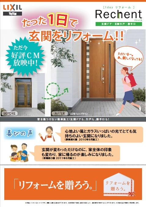 LIXILパッとリフォーム 動画紹介 リシェント編