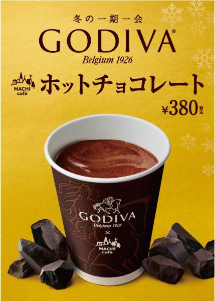 ローソンのゴディバ ホットチョコレート
