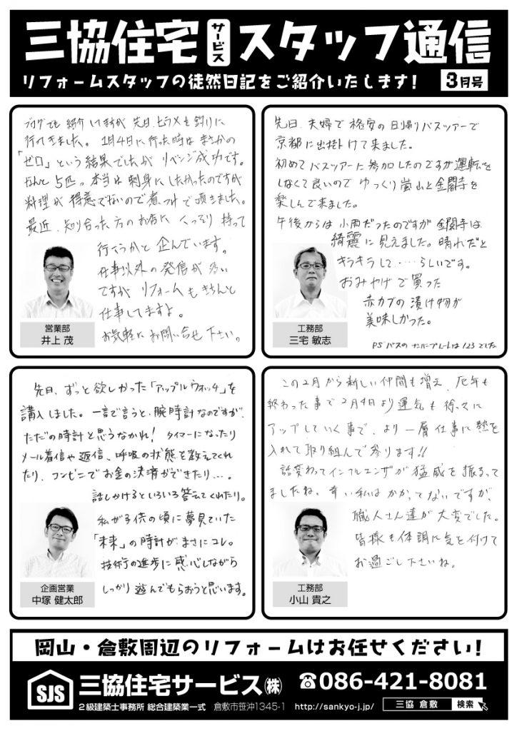 三協スタッフ通信3月号♪