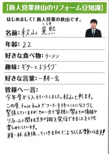 facebook新コーナーのご紹介!
