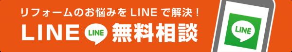 三協LINEスタート!