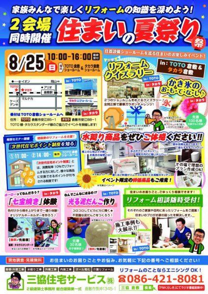 「新人営業秋山のリフォーム営業奮闘日記 Vol.5」