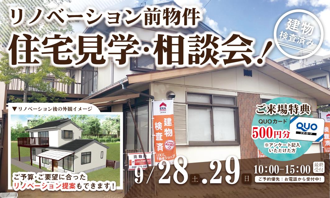「新人営業秋山のリフォーム営業奮闘日記 Vol.8」