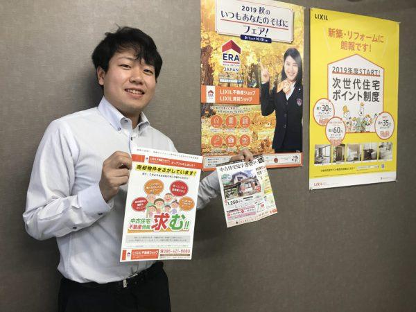 「新人営業秋山のリフォーム営業奮闘日記 Vol.11」