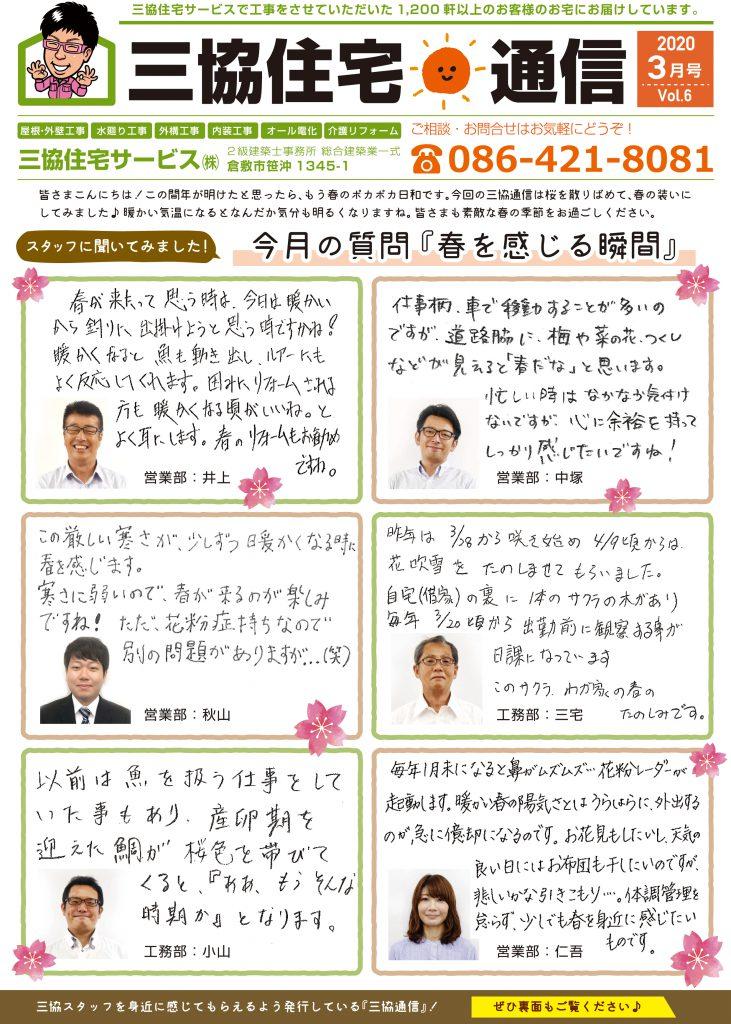 三協スタッフ通信3月号!『春を感じる瞬間』