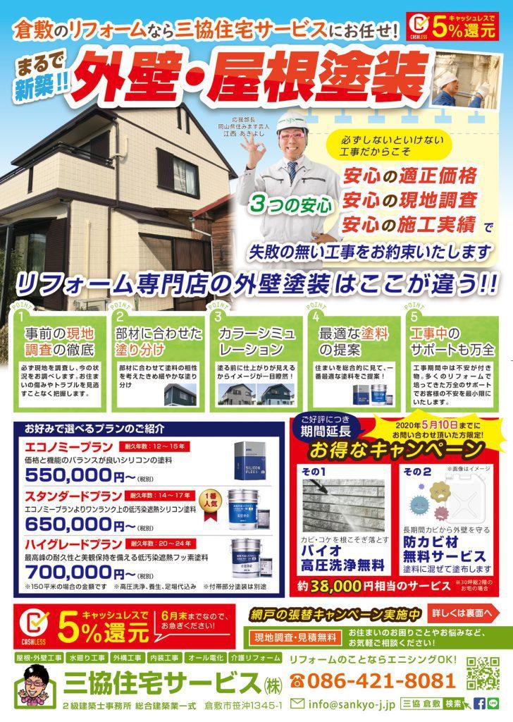 【4月チラシ】外壁・屋根塗装+網戸の張替キャンペーン