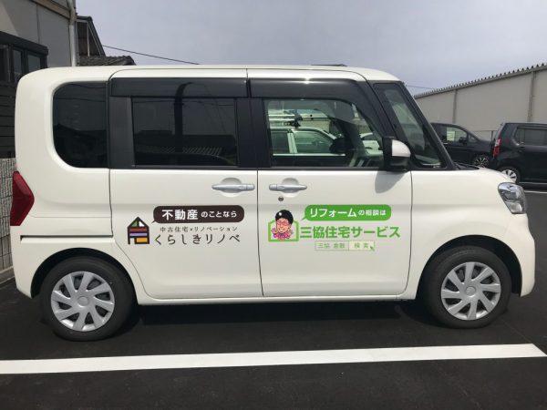 新☆社用車