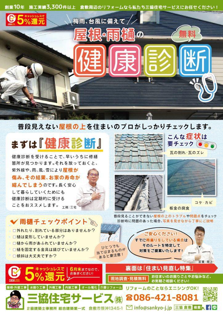 【6月チラシ】屋根・雨樋の無料健康診断と住まい見直し特集