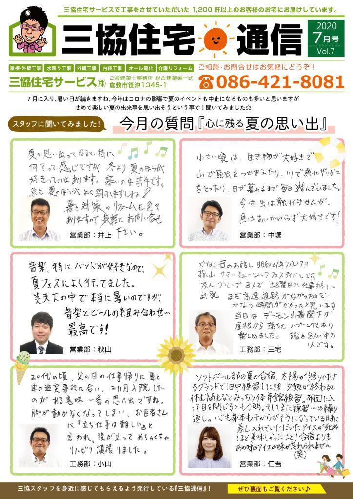 三協スタッフ通信7月号!『心に残る夏の思い出』