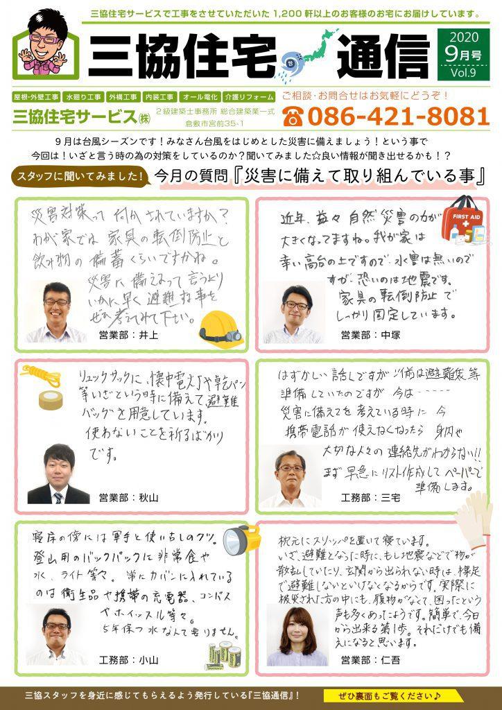 三協スタッフ通信9月号!『災害に備えて取り組んでいる事』