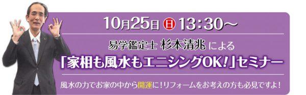 10月25日(日) 易学鑑定士によるセミナー・占い相談のお知らせ!
