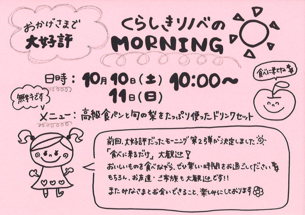 10月10日(土)・11日(日)ご好評につき第二弾!限定モーニング!
