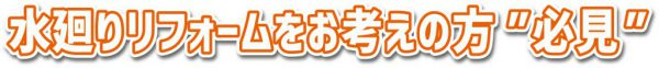 11月21日(土)・22日(日)・23日(月・祝) LIXILリフォームカーがやってくる‼