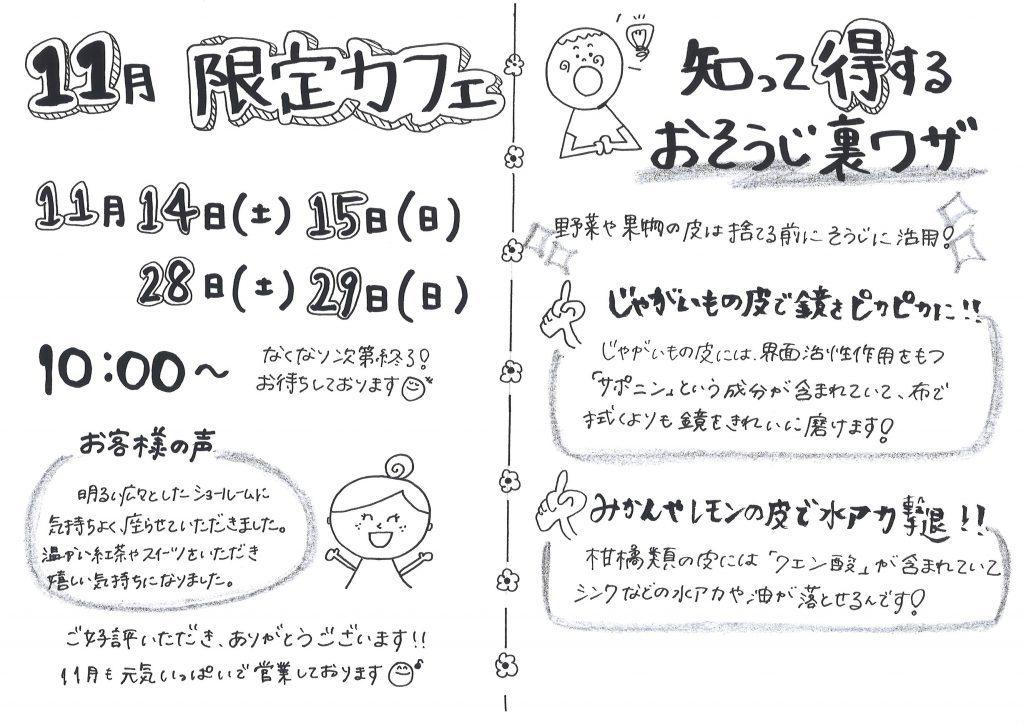 11月14日(土)・15日(日) 限定カフェ開催のお知らせ★