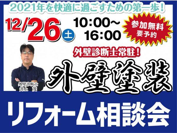 12月26日(土)外壁診断士常駐!外壁塗装リフォーム相談会開催!