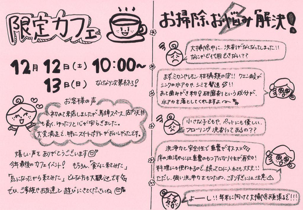 12月12日(土)・13日(日) 今年最後!限定カフェオープン!