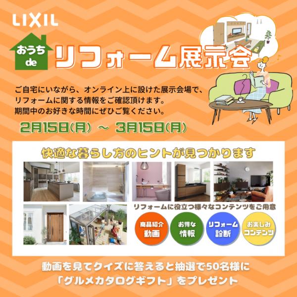 【LIXIL主催】お家deリフォーム展示会のお知らせ