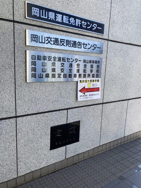 岡山県運転免許センターへ