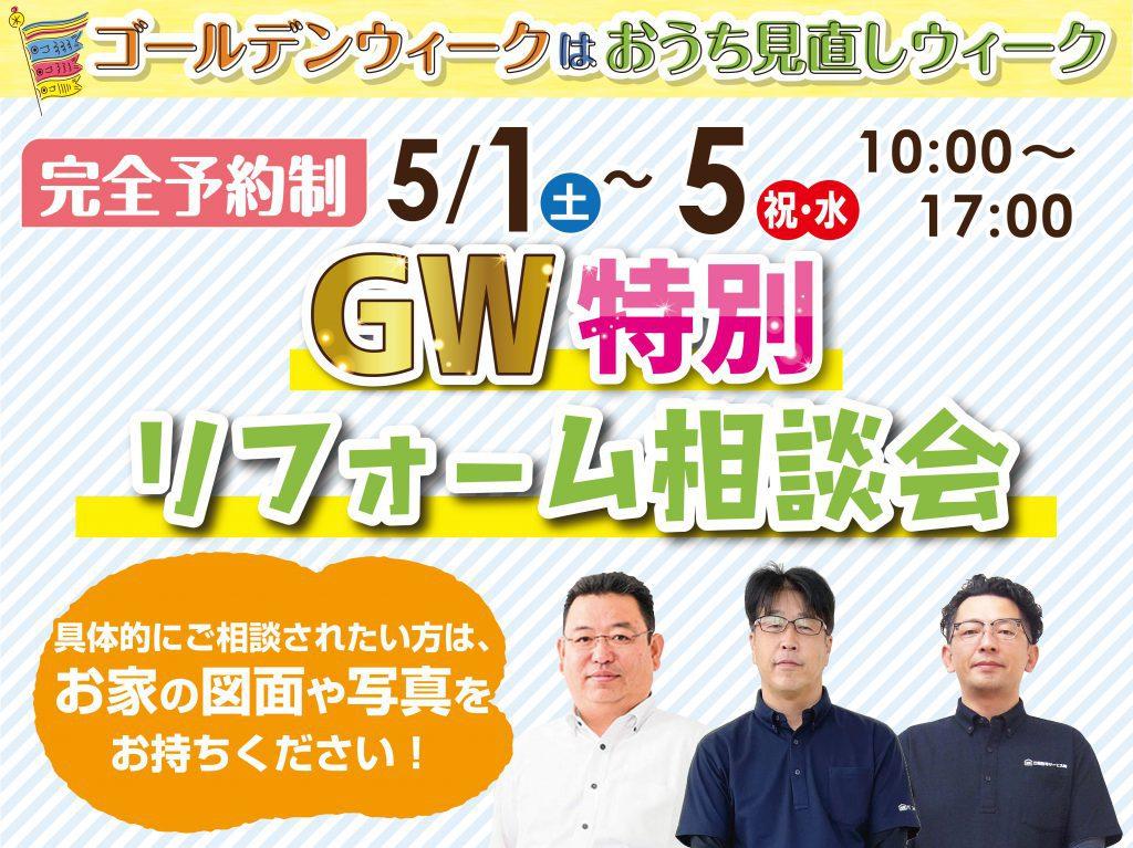 【完全予約制】GW特別リフォーム相談会 開催!